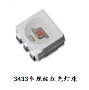 3433车规级红光灯珠