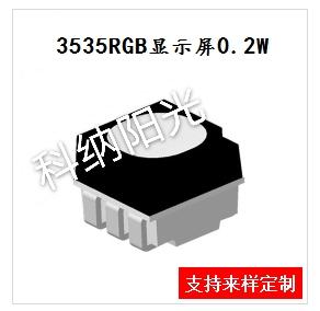 3535RGB显示屏全彩黑面高亮灯珠
