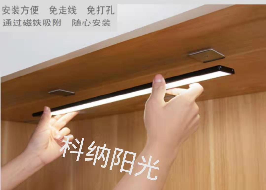 USB人体感应灯