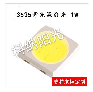 3535背光源白光1W